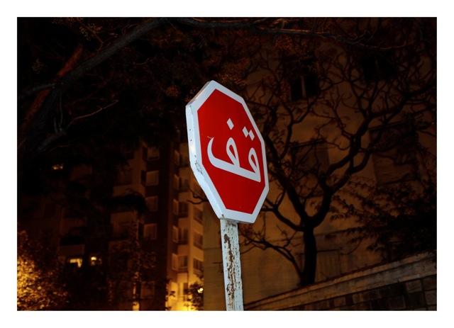 Stop, 2011<br/>Fotografía. Impresión digital con tintas de pigmentos / Photograph. Pigment inkjet print